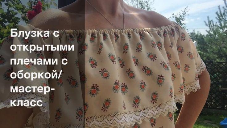 Как сшить блузку с открытыми плечами/Мастер-класс по шитью