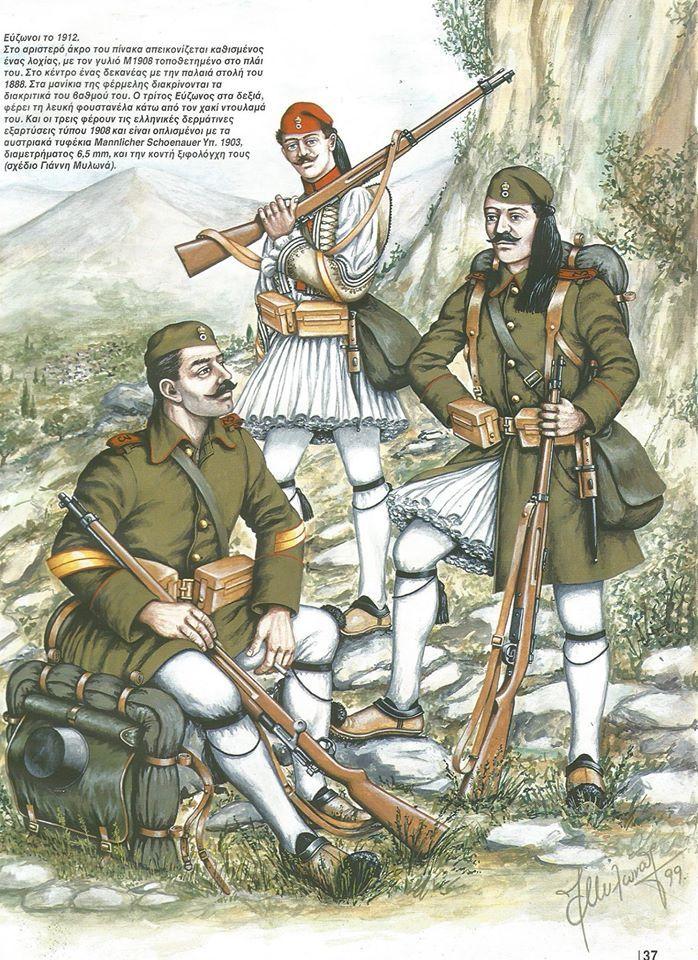 Greek Euzonoi (Elite Troops) Balkan Wars 1912-13