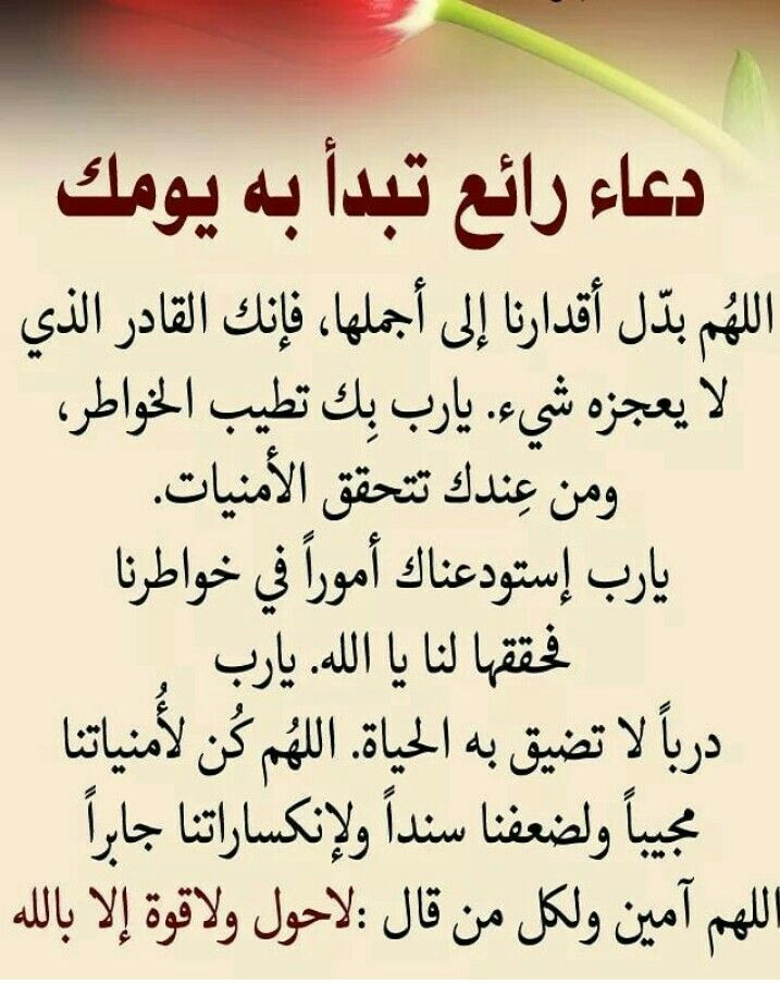 Pin By N K On دعاء Image Bly Arabic Calligraphy