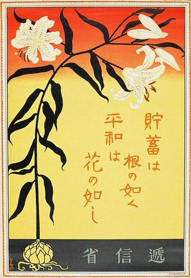 Das Kunstwerk Japan: Advertising poster for Savings Bonds. Teinshinsho -  liefern wir als Kunstdruck auf Leinwand, Poster, Dibondbild oder auf edelstem Büttenpapier. Sie bestimmen die Größen selbst.