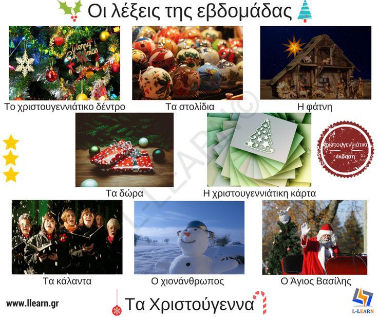 Christmas. Χριστούγεννα.  #λέξεις #Ελληνικά #ελληνική #γλώσσα #λεξιλόγιο #Greek #words #Greek #language #vocabulary #LLEARN