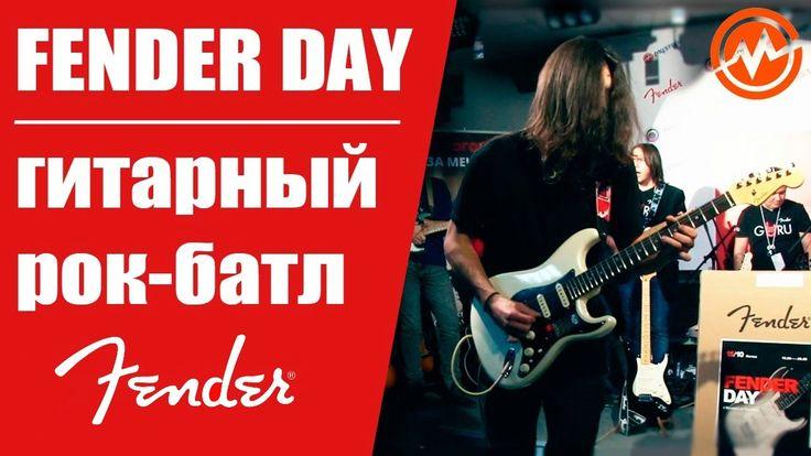 Гитарный батл - Fender Day 2016