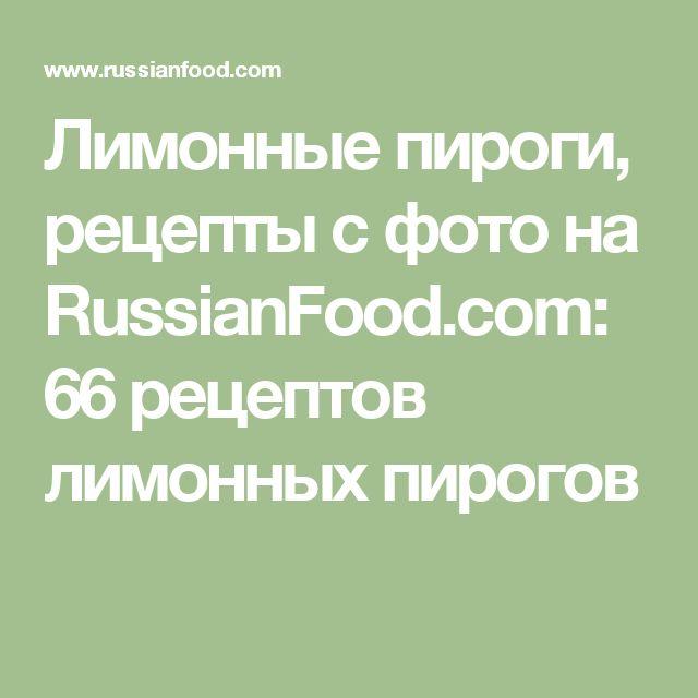 Лимонные пироги, рецепты с фото на RussianFood.com: 66 рецептов лимонных пирогов