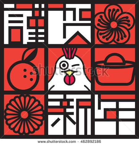 Year of rooster 2017/ Chicken rice cake , 2017 new year card /Chinese culture…