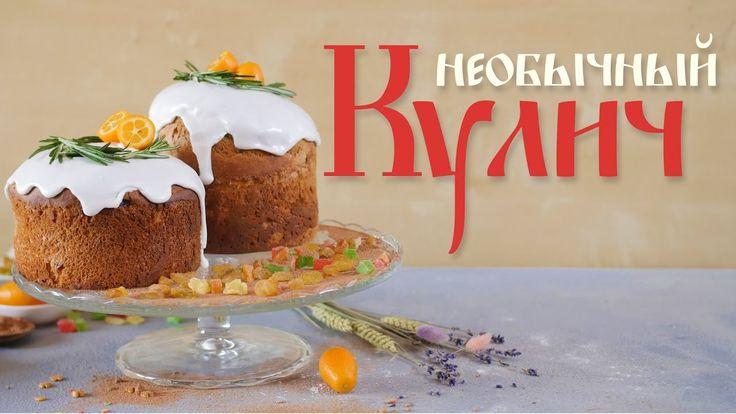Шоколадный кулич [Рецепты Bon Appetit] У нас получились очень милые и немного необычные куличи. Секрет их необычности в том, что мы добавили в тесто какао-порошок. Посмотрите, что из этого вышло! #chocolate_easter_cake#easter_cake#recipe#tasty