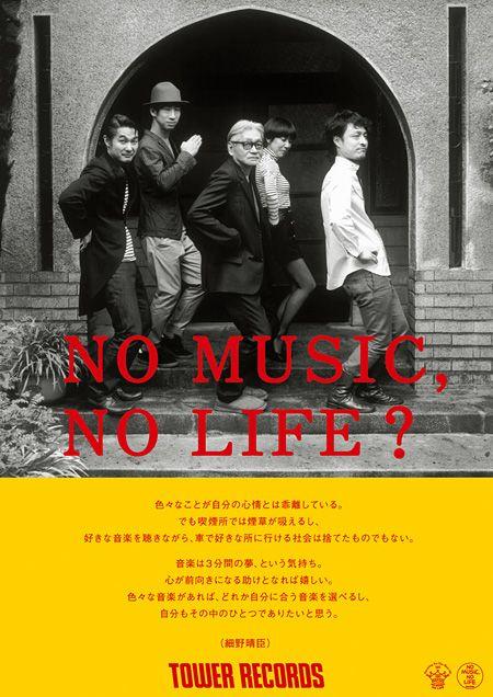 「NO MUSIC, NO LIFE.」ポスター(細野晴臣)