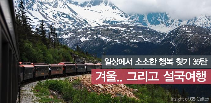캐나다 겨울여행 - 겨울날의 설국여행!! 캐나다 횡단버스 여행기 http://www.insightofgscaltex.com/wp-trackback.php?p=66874