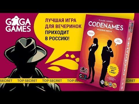 Купить настольную игру Кодовые Имена (Codenames) в Санкт-Петербурге (СПб). Цена, отзывы, правила, фото