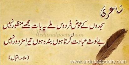 allama iqbal poetry in urdu love - Google Search