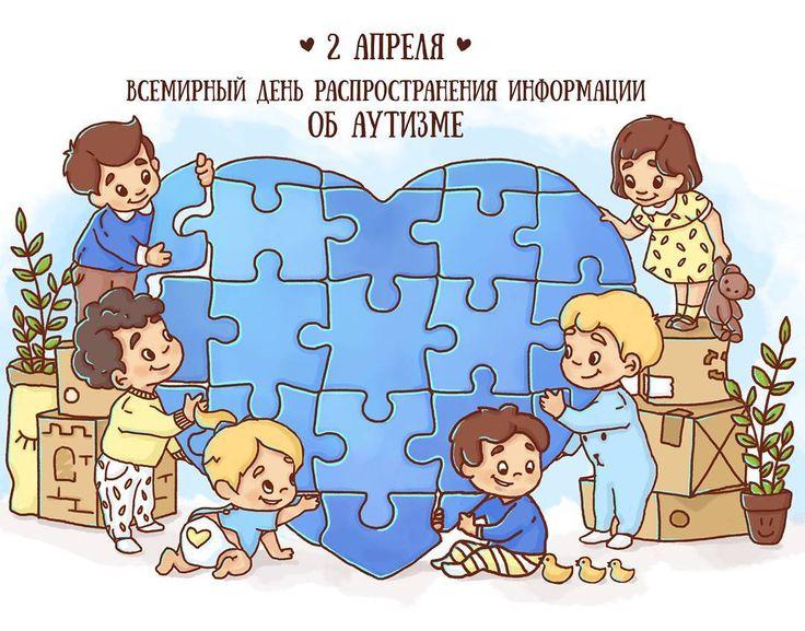 Иллюстрация ко дню распространения информации об аутизме для @sidebyside_uzb  Прочитала много интересных фактов об аутизме, которые использовала в работе, так например, что общепринятым символом аутизма является паззл. А иллюстрация с загадкой! На ней один из малышей аутист, сможете найти его?! #pollyroark #tashkent #illustration #art #drawing #painting #digital #kids #kidsillustration #autism #heart #love #puzzle #ташкент #иллюстрация #иллюстраторташкента #2апреля #аутизм #аутизмнеприговор