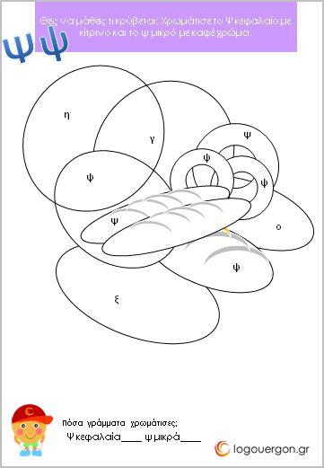 Αποκάλυψε το ψωμί χρωματίζοντας τα Ψ κεφαλαίο και ψ μικρό