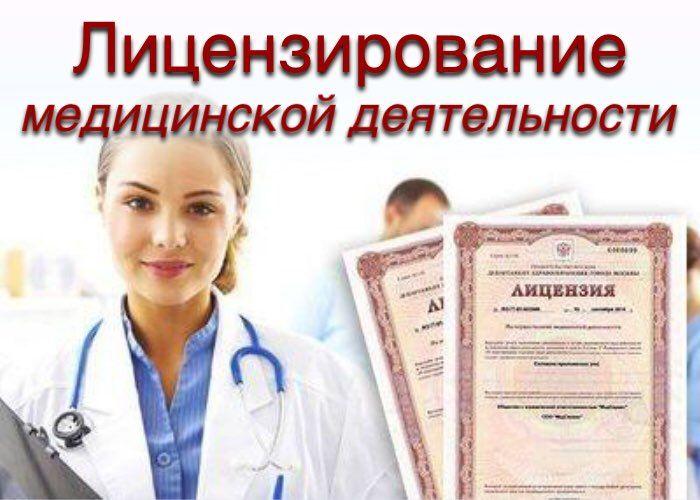 услуги лицензирования медицинской деятельности