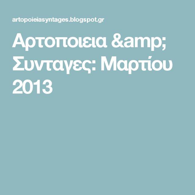 Αρτοποιεια & Συνταγες: Μαρτίου 2013