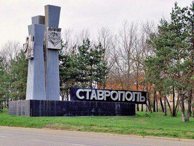 День города Ставрополь 2015. Праздничные мероприятия