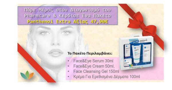 Μία Νικήτρια θα Κερδίσει ένα πακέτο ομορφιάς Panthenol Extra που περιλαμβάνει Face&Eye Serum 30ml, Face&Eye Cream 50ml, Face Cleansing Gel 150ml Και Κρέμα Για Ερεθισμένα Δέρματα 100ml