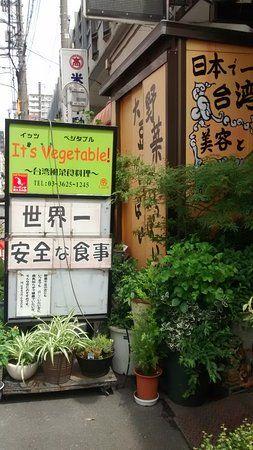 Photo of It's Vegetable Rinrinsaikan