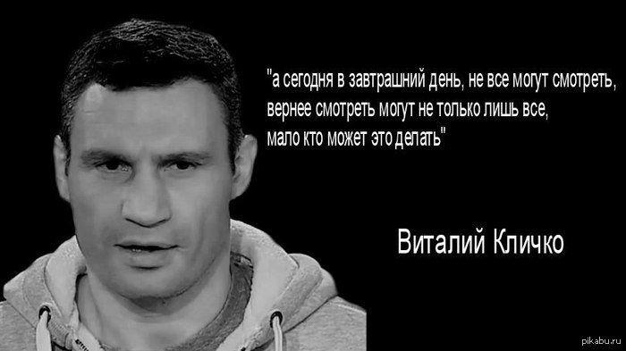 Синдром Кличко