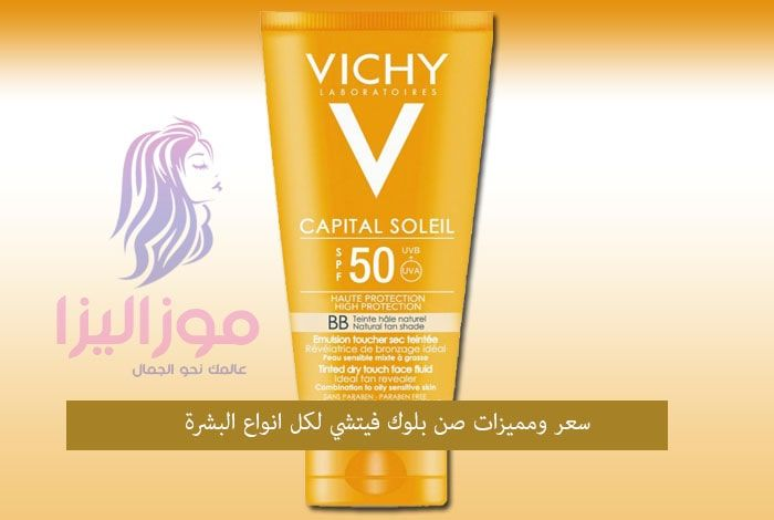 سعر ومميزات صن بلوك فيتشي لكل انواع البشرة Vichy Sparkling Ice Bottle Sparkling Ice