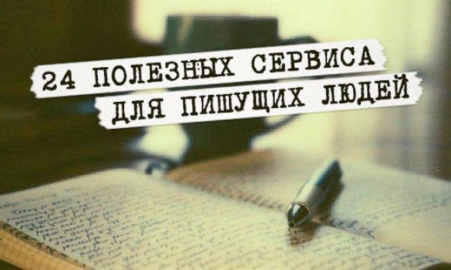 24полезных сервиса для пишущих людей  (comprobador de la gramática rusa y más)