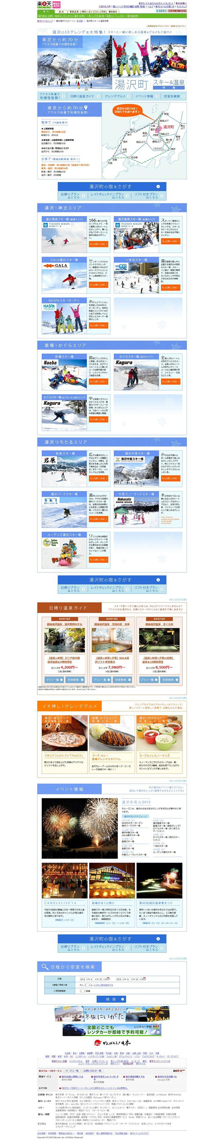 【旅頃】湯沢町観光協会 格子状 青 オレンジ 冬 http://travel.rakuten.co.jp/movement/niigata/201312-2/