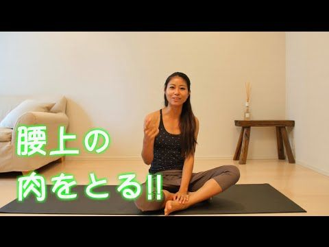 腰の肉をとるエクササイズ workout exercises at home to lose weight - YouTube