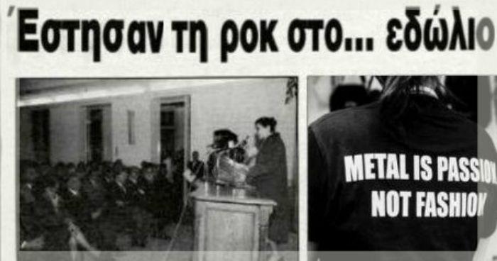 Η «δίκη της ροκ μουσικής» στο Άργος το 1993. Το δριμύ κατηγορώ για τον ρυθμό που «ξεσηκώνει τα σεξουαλικά ένστικτα των νέων». Ποιους Έλληνες τραγουδιστές κατήγγειλαν ως υμνητές του Σατανά.
