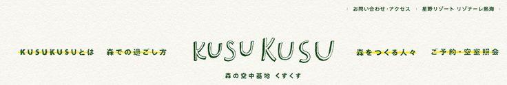 http://risonare-atami.com/kusukusu/