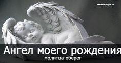 Такую сильную молитву следует произносить 1 раз в год.. Обсуждение на LiveInternet - Российский Сервис Онлайн-Дневников