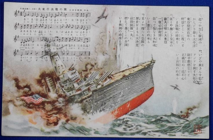 """1940's Japanese Postcard Anti US Navy At with Military Song Lyrics """"The Song of the Decisive battle in the Great East Asia War - Japan War Art"""