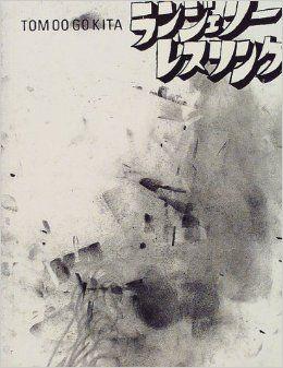 Lingerie Wrestling by Tomoo GoKita