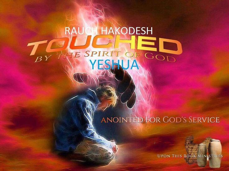17 Best Images About Ruach Hakodesh On Pinterest Pentecost Holy Ghost And The Father