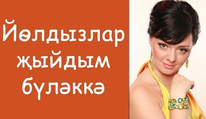 Эльмира Сулейманова - Йолдызлар жыйдым булэккэ http://tatbash.ru/tatarskie/klipy/5196-elmira-sulejmanova-joldyzlar-zhyjdym-bulekke