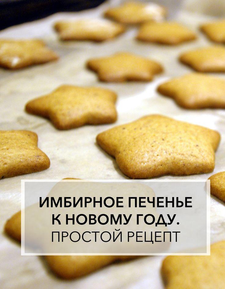 Имбирное печенье к новому году. Простой рецепт | Блог Дом, в который хочется приходить
