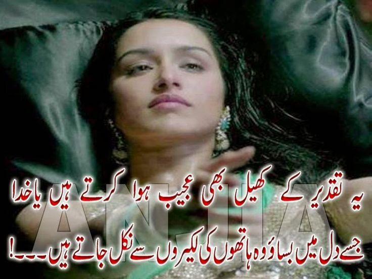 sad love quotes in urdu for boyfriend - Google Search