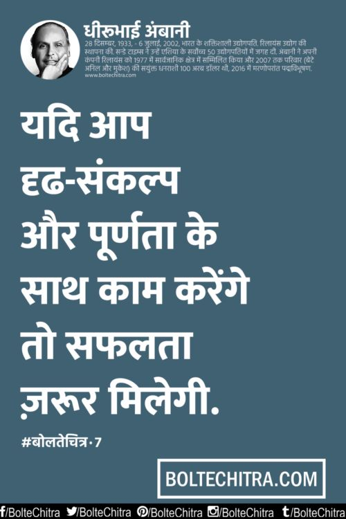 Dhirubhai Ambani Quotes in Hindi Part 7