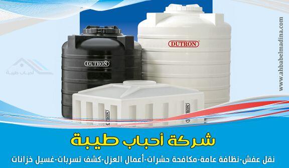 شركة تنظيف خزانات بينبع 0509312584 وافضل شركة غسيل خزانات Bottle Water Bottle Tank