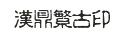 free Chinese fonts to use in Word; also use to write traditional characters using pinyin