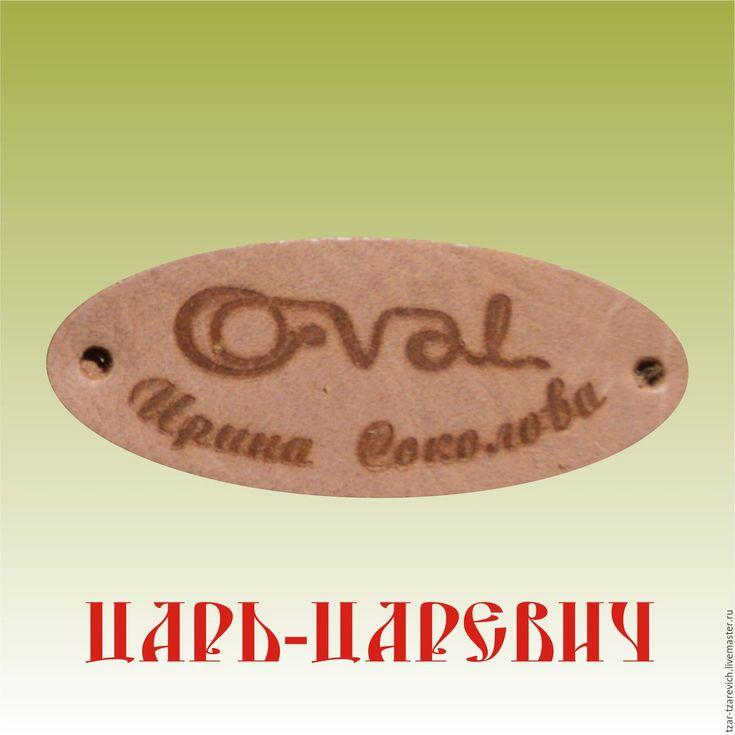 Купить бирки, бирочки кожа с логотипом - коричневый, бирочка на заказ, бирочка кожа, кожаная бирка