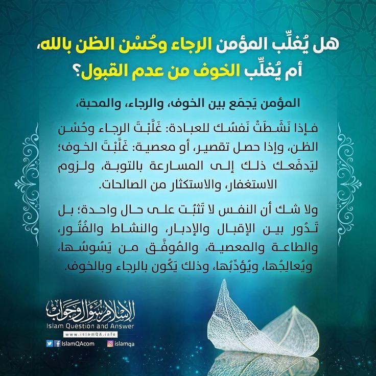 هل يغلب المؤمن الرجاء وحسن الظن بالله أم يغلب الخوف من عدم القبول Instagram Ioi Islam