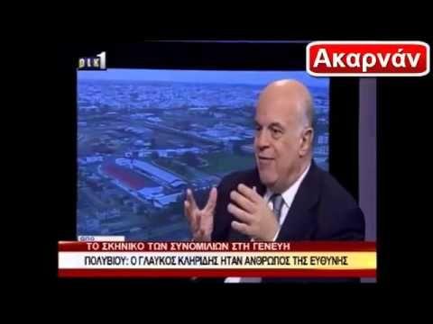 """Προδοσία Κύπρου -- """"ΕΘΝΑΡΧΗΣ"""" ? -- Το ΙΣΤΟΡΙΚΟ βίντεο που ΕΘΑΨΑΝ τα ΜΜΕ"""
