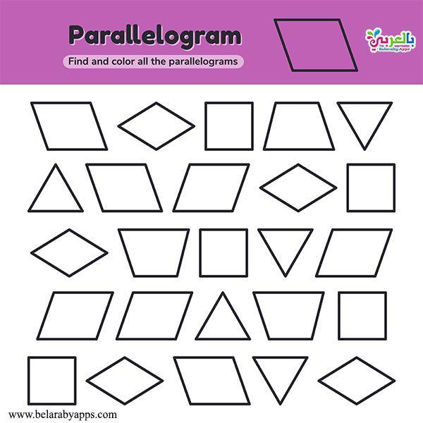 تمارين على الاشكال الهندسية للاطفال تعليم الاشكال بالانجليزية بالعربي نت Shape Worksheets For Preschool Free Kindergarten Worksheets Educational Worksheets