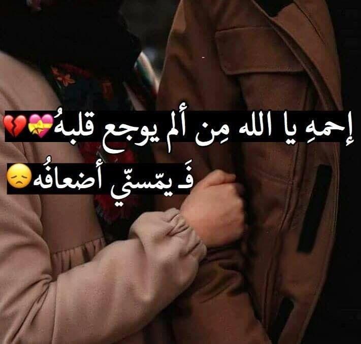 آمين آمين يارب العالمين Movie Quotes Funny Arabic Love Quotes Love Words