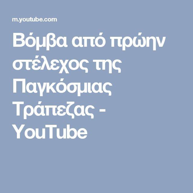 Bόμβα από πρώην στέλεχος της Παγκόσμιας Τράπεζας - YouTube