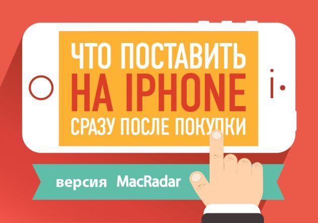 Что поставить на iPhone сразу после покупки - http://lifehacker.ru/2014/02/20/chto-postavit-na-iphone-srazu-posle-pokupki/