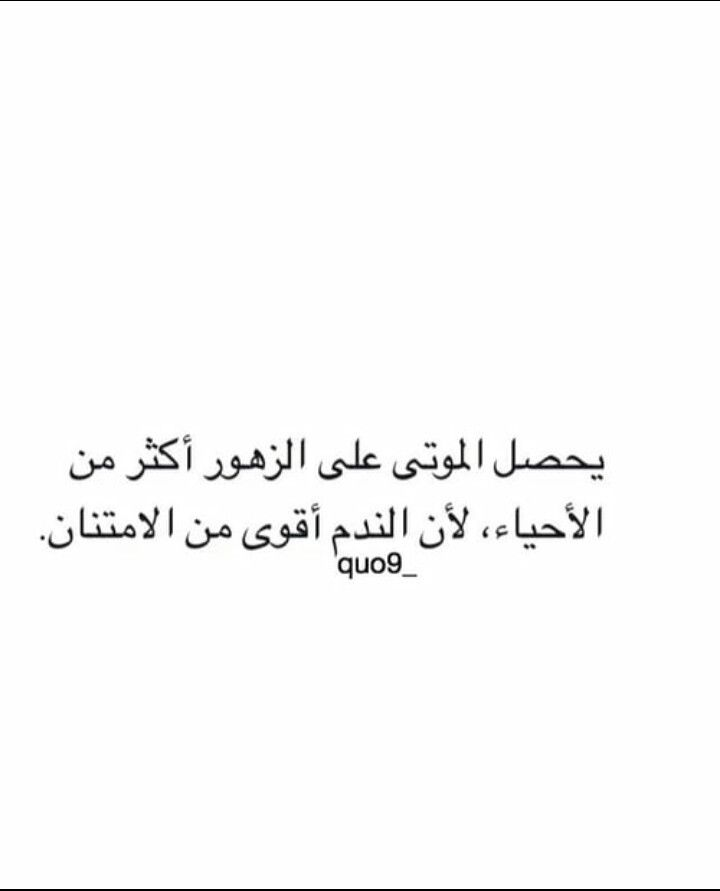 Pin By آيه العربي On خربشات My Life Quotes Quotations Funny Quotes