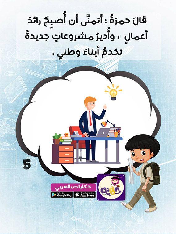 قصة قصيرة عن المهن للاطفال قصة صناع الحياة تطبيق حكايات بالعربي Arabic Kids Doctor Painting Palm Sunday Crafts