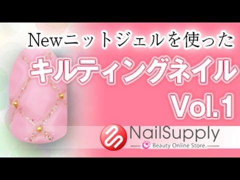 Newニットジェルを使ったキルティングネイルVol 1【ジェルネイルアート・チェック編】 - YouTube