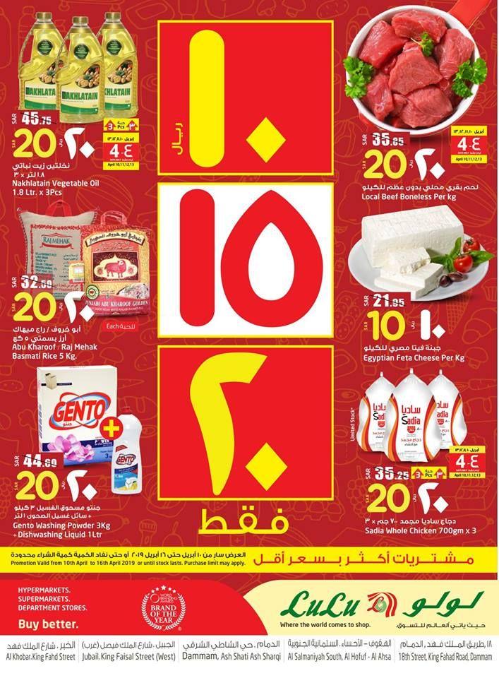 عروض لولو المنطقة الشرقية ليوم الاربعاء 10 4 2019 عروض 20 15 10 ريال Https Www 3orod Today Saudi Arabia Offers Offers Lu Vegetables 10 Things Vegetable Oil