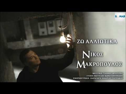Νίκος Μακρόπουλος - Ζω Αλλιώτικα | Nikos Makropoulos - Zo Alliotika - Official Audio Release - YouTube