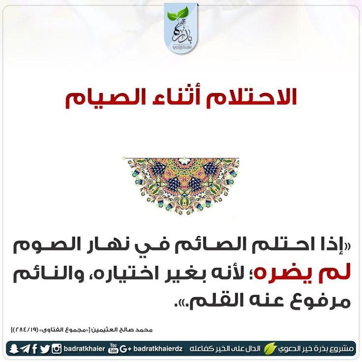 رمضان صيام فتاوى Words Word Search Puzzle Aic